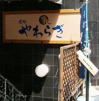 Yuumi_yawaragi