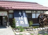 Yokotei