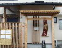 Ashigara_okina