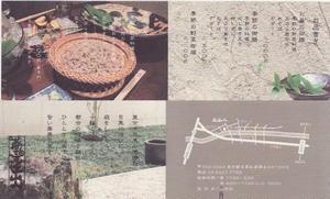 Dosanjin_meishi