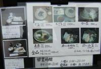 Kudan_sinano_menu