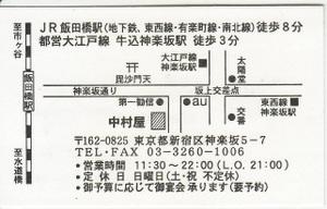 Nakamuraya_2