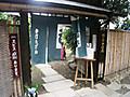 Sakanouenosobaya_misegamae