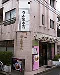 Harukiya_misegamae