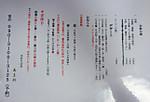 Amano_menu2