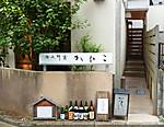 Bun_uenoyabu_kaneko1
