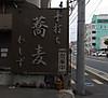 Wasizu_kanban