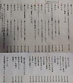 Shuhari_menu