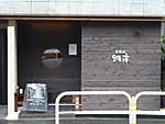 Simokitazawa_roan_misegamae