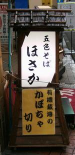 Hosaka_1