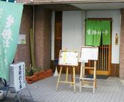 Kikouchi_tei