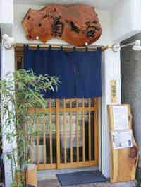 Kikutani