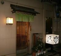 Koshiki_soba