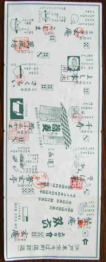 Niisimichi_sugoroku_3