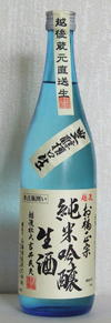 Ofukumasamune_jungin_nama