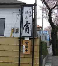 Sayama_okina