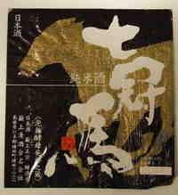 Shichikamba