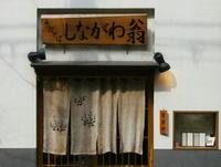 Sinagawaokina_1