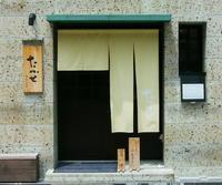 Takase